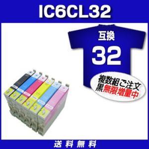 エプソン 互換 セット 互換性インク エプソン  互換インク 複数組ご注文なら黒オマケ無限増量IC6CL32 エプソン(EPSON)IC6CL32 ICBK32等|yasuizemart