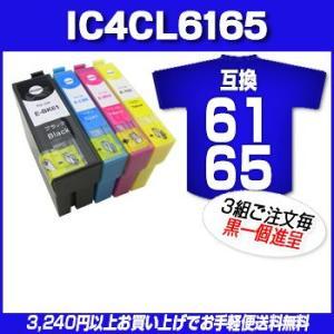 エプソン 互換 単品 互換性インク エプソン  互換インク 3組ご注文毎に黒1個進呈IC4CL6165 単品エプソン(EPSON)IC4CL6165 ICBK61 ICC65 ICM65 ICY65|yasuizemart
