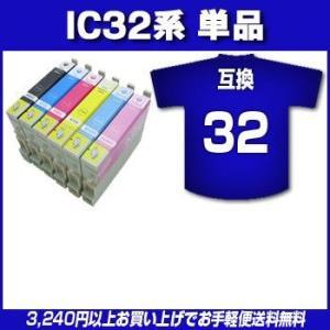 エプソン 互換 単品 互換性インク エプソン  互換性インク エプソン  IC32系 単品 エプソン EPSON  BK32 C32 M32 Y32 LC32 LM32|yasuizemart