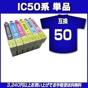 エプソン 互換 単品 互換性インク エプソン  互換性インク IC50系 単品 エプソン EPSON BK50 C50 M50 Y50 LC50 LM50|yasuizemart