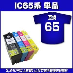 エプソン 互換 単品 互換性インク エプソン  互換性インク エプソン  IC65系 単品 エプソン EPSON C65 M65 Y65|yasuizemart