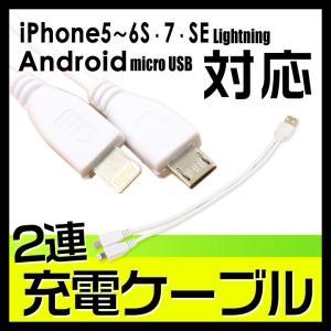 各種スマホ用 2連 充電ケーブル 充電コード iPhone7 Android端末 その他各種機器 yasuizemart