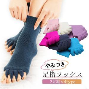 足指 広げる 外反母趾 冷え性 ソックス 靴下 パイル地 5本指 冷え取り 3足 セット|yasuizemart