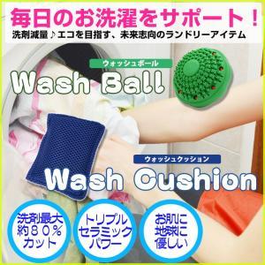 ウォッシュボール 主婦の味方 洗濯に特化した節約アイテム 通常の2割の洗剤で洗濯してください|yasuizemart