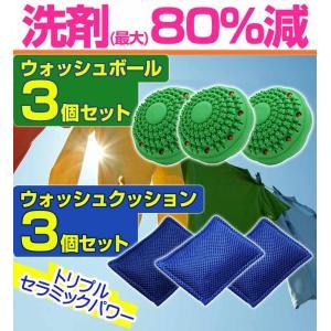 ウォッシュクッション 3個セット洗剤使用量最大80%OFF 未来の洗濯クッション|yasuizemart