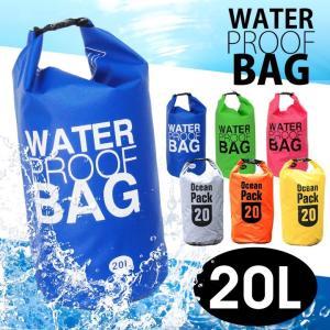 ドライバッグ 防水バッグ 20L 2way 海水浴 プール 夏イベント ラフティング 水遊び 雨や水から荷物を守る|yasuizemart