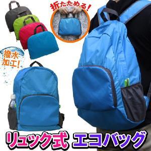 エコリュック アウトドア 急な荷物に対応可能 折畳み 撥水加工で旅行サブバッグにピッタリ|yasuizemart