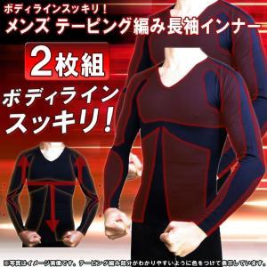 ボディラインスッキリ メンズ テーピング編み 長袖インナー2枚組|yasuizemart