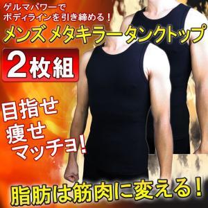 メタキラータンクトップ2枚組 ゲルマパワーでボディラインを引き締める メンズ|yasuizemart