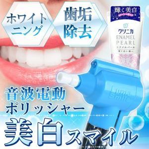 美白スマイル 電動ラバーポリッシャー ホワイトニング 歯 美白 歯石除去|yasuizemart
