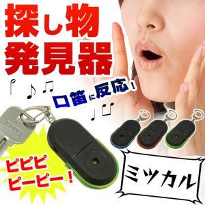ミツカル 探し物発見器 口笛 携帯の着信音に反応して音で居場所を教えてくれる 迷子 子供 ペット 猫 犬|yasuizemart