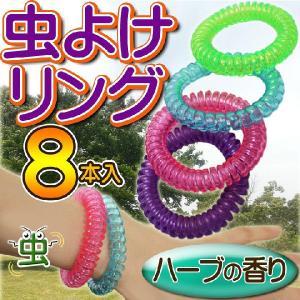 虫よけリング 8本入 手首 足首 夏のお出かけに|yasuizemart