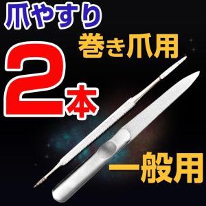 爪やすり 2本セット ステンレス 巻き爪 反り爪 巻き込み爪 変形爪|yasuizemart