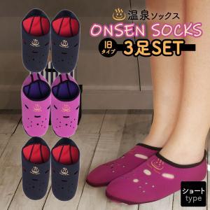 靴下 暖かい レディース メンズ 冷え取り 保温靴下 発熱ソックス 温泉ソックス あったか靴下 ショート 旧タイプ 3足|yasuizemart