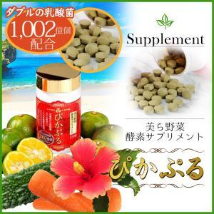 美ら野菜酵素 ぴかぷるサプリメント|yasuizemart