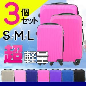 スーツケース キャリーバッグ 機内持ち込み Sサイズ Mサイズ Lサイズ 3個セット 35L 60L 85L【送料無料(本州エリアのみ)】|yasuizemart