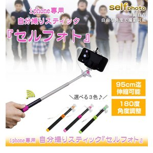 セルフォト シャッターボタン付 ボタン操作 セルフフォト セルカ棒 自撮り棒 iPhone専用 自撮り モノポッド |yasuizemart