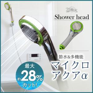 シャワーヘッドを交換して超繊細水分子を浴びる!節水にも繋がるシャワーヘッド 「マイクロアクアα」|yasuizemart