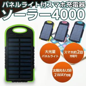 訳あり ソーラー4000 モバイルバッテリー スマホ充電器 4000mAh ソーラー充電 LEDパネル付ソーラーモバイルバッテリー yasuizemart