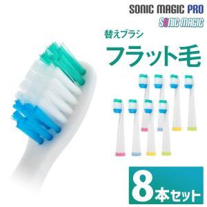 ソニックマジック 替えブラシ 8本セット 音波電動歯ブラシ ソニッククリスタル デンタルメディケア スーパーソニック|yasuizemart