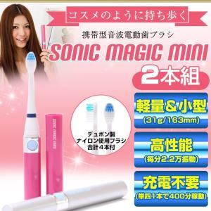 ソニックマジックミニ 2本セット 変えブラシ4本付き 携帯するオーラルケア ポケット電動歯ブラシ 軽量コンパクトで持ち運びに便利 レディース メンズ|yasuizemart