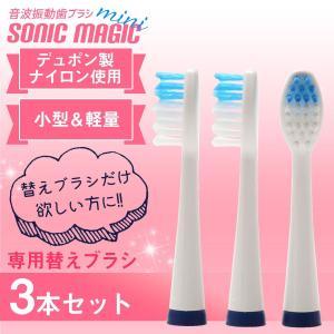 電動歯ブラシ『ソニックマジックミニ(SONIC MAGIC MINI)』専用替えブラシ(3本セット)