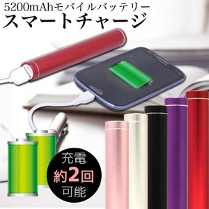 モバイルバッテリー スマートチャージ5200 モバイルチャージャー 充電器 iPhone Android 軽量 小型|yasuizemart