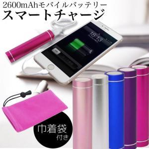 モバイルバッテリー 軽量 スマートチャージ2600 スマホ充電器 充電器 モバイルバッテリー Android iPhone7 iPhone6 galaxy xperia yasuizemart