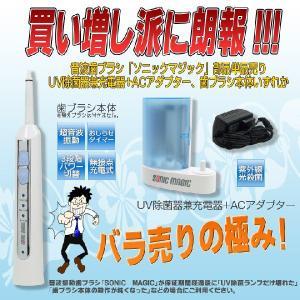 ソニックマジック 音波歯ブラシ 部品 単品売り UV除菌器兼充電器+ACアダプター、持ち手本体いずれか|yasuizemart