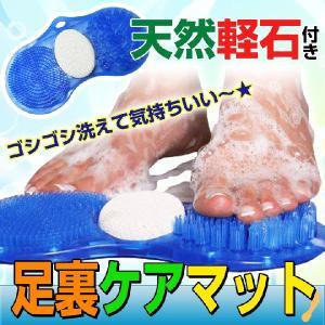 足洗いマット 天然軽石付き足裏ケアマット サンダルの季節から乾燥時期の足裏ケアに!|yasuizemart