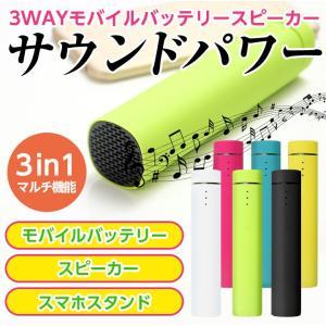 3WAY モバイル バッテリー スピーカー サウンドパワー モバイルバッテリー+スマホスタンド+音楽スピーカー yasuizemart