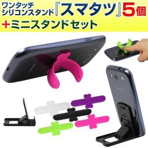 スマートフォン用ワンタッチシリコンスタンド 送料無料 「スマタツ」5個+ミニスタンドセット 在庫処分 yasuizemart