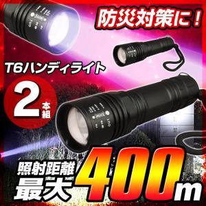 T6 高性能 LEDハンディライト 懐中電灯 最大400m先...