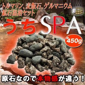 うちSPA 家SPA 入浴剤 温泉 トルマリン 麦飯石 ゲルマニウム鉱石温浴セット|yasuizemart