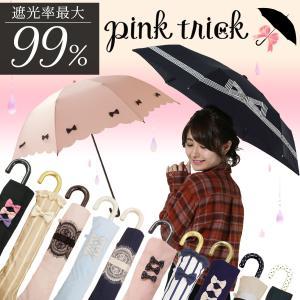 Pink Trick ピンクトリック【 セレクト折傘 】  ・日傘としても◎ UVカット90%以上 ...