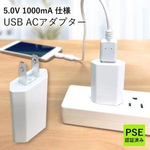 USB充電が普通のコンセントでできるUSB ACアダプター 安心のPSE認証済 防災