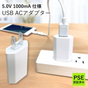 USB ACアダプター ハンディ扇風機 充電に コンセント|yasuizemart