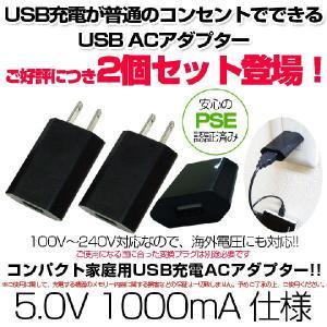 2個 ACアダプタ 携帯 USB充電が便利なコンセント用 USB ACアダプター 安心のPSE認証済 スマートタイプ yasuizemart