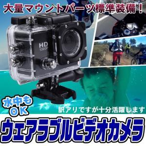 訳あり HDVウェアラブルビデオカメラ アクションカメラ スポーツカメラ オンボードカメラ 防水 yasuizemart