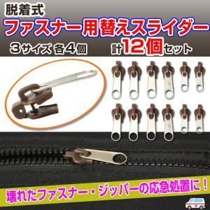 脱着式『ファスナー用替えスライダー』3サイズ各4個 計12個セット ジッパー ファスナー チャック