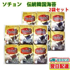 ソチョン 韓国海苔 伝統韓国のり 1袋(12パック入り)×2袋セット 味付け海苔 韓国産海苔 無添加 個包装タイプ 送料無料|yasukabai