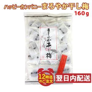 ハッピーカンパニー まろやか干し梅 小袋入り 種なし梅 1袋 160g(約50個入) メール便発送|yasukabai