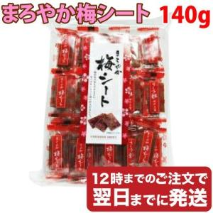 ハッピーカンパニー まろやか梅シート 140g(約50個入り)小袋入り 梅干しシート 個包装 まろやか干し梅 メール便発送|yasukabai
