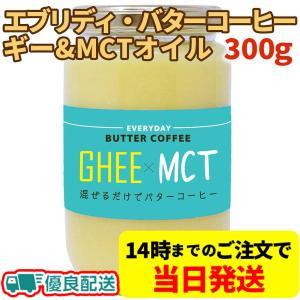 エブリディ バターコーヒー ギー & MCTオイル 大容量 300g 混ぜるだけでバターコーヒー ギ...