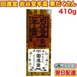 回進堂 岩谷堂羊羹 栗だくさん 410g お茶菓子 和スイーツ 贈り物 プレゼント|yasukabai