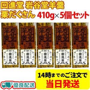 回進堂 岩谷堂羊羹 栗だくさん 410g×5個セット お茶菓子 和スイーツ 贈り物 プレゼント|yasukabai