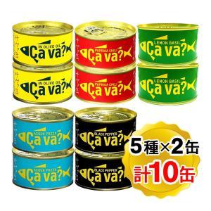 サヴァ缶 国産サバ缶 アソートセット 岩手県産 5種類×2缶 計10缶セット サバ缶 ギフト箱無|yasukabai