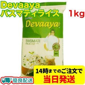 インド産 Devaaya バスマティライス 1kg インド料理 アジアン食品 インドカレー ディバヤ 送料無料|yasukabai