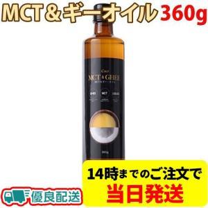 送料無料 フラット・クラフト Coco MCT&ギー オイル 360g 正規販売店 100%ココナッツ由来 MCTオイル グラスフェッド・ギー 中鎖脂肪酸無添加 添加物不使用の画像