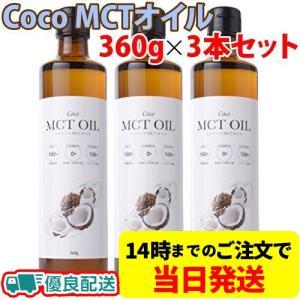 フラット・クラフト 食用 Coco MCTオイル ココナッツ由来100% 360g×3本セット 正規販売店 中鎖脂肪酸 バターコーヒー ココナッツオイルのみ原料として使用|yasukabai